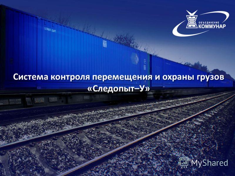 Система контроля перемещения и охраны грузов «Следопыт–У»