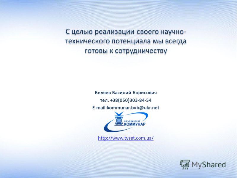 С целью реализации своего научно- технического потенциала мы всегда готовы к сотрудничеству Беляев Василий Борисович тел. +38(050)303-84-54 E-mail:kommunar.bvb@ukr.net http://www.tvset.com.ua/