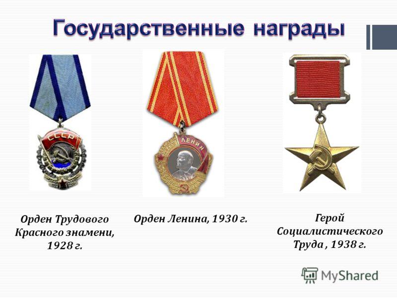 Орден Трудового Красного знамени, 1928 г. Орден Ленина, 1930 г. Герой Социалистического Труда, 1938 г.