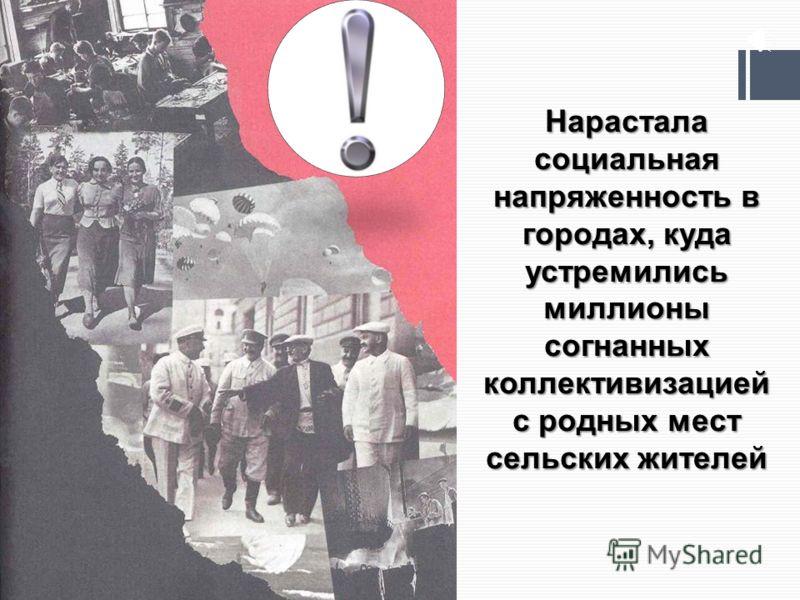 Нарастала социальная напряженность в городах, куда устремились миллионы согнанных коллективизацией с родных мест сельских жителей