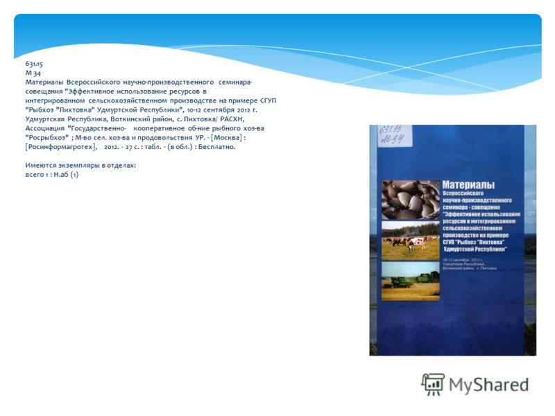 631.15 М 34 Материалы Всероссийского научно-производственного семинара- совещания