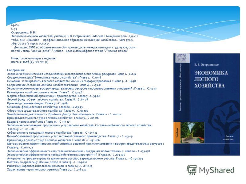 Содержание: Экономические системы в использовании и воспроизводстве лесных ресурсов : Глава 1. - С.6-9 Содержание курса