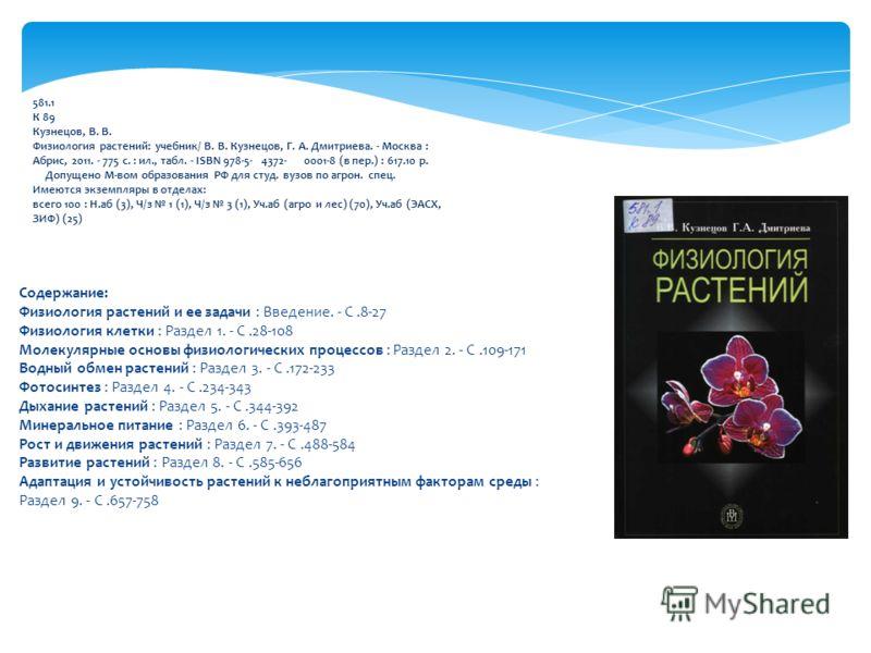 Содержание: Физиология растений и ее задачи : Введение. - С.8-27 Физиология клетки : Раздел 1. - С.28-108 Молекулярные основы физиологических процессов : Раздел 2. - С.109-171 Водный обмен растений : Раздел 3. - С.172-233 Фотосинтез : Раздел 4. - С.2