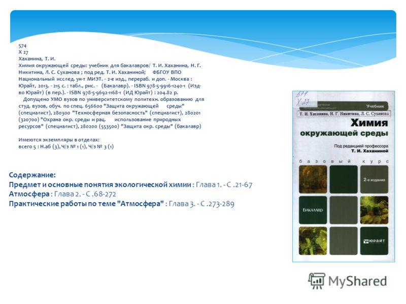 Содержание: Предмет и основные понятия экологической химии : Глава 1. - С.21-67 Атмосфера : Глава 2. - С.68-272 Практические работы по теме