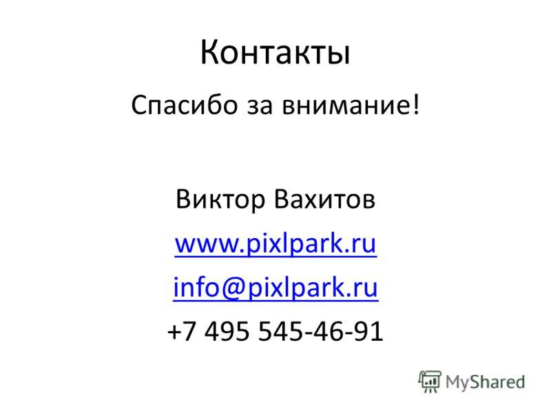 Контакты Спасибо за внимание! Виктор Вахитов www.pixlpark.ru info@pixlpark.ru +7 495 545-46-91