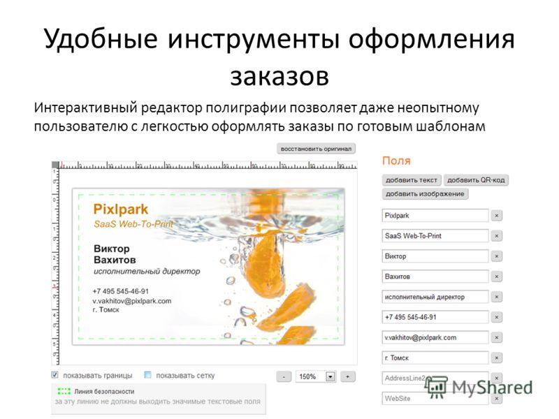 Удобные инструменты оформления заказов Интерактивный редактор полиграфии позволяет даже неопытному пользователю с легкостью оформлять заказы по готовым шаблонам