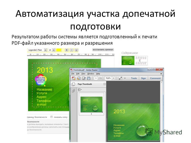 Автоматизация участка допечатной подготовки Результатом работы системы является подготовленный к печати PDF-файл указанного размера и разрешения