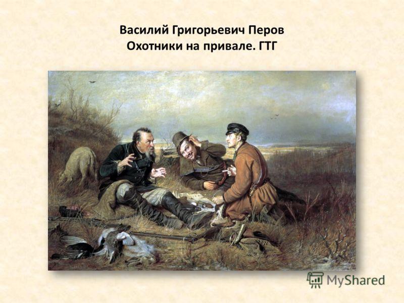 Василий Григорьевич Перов Охотники на привале. ГТГ