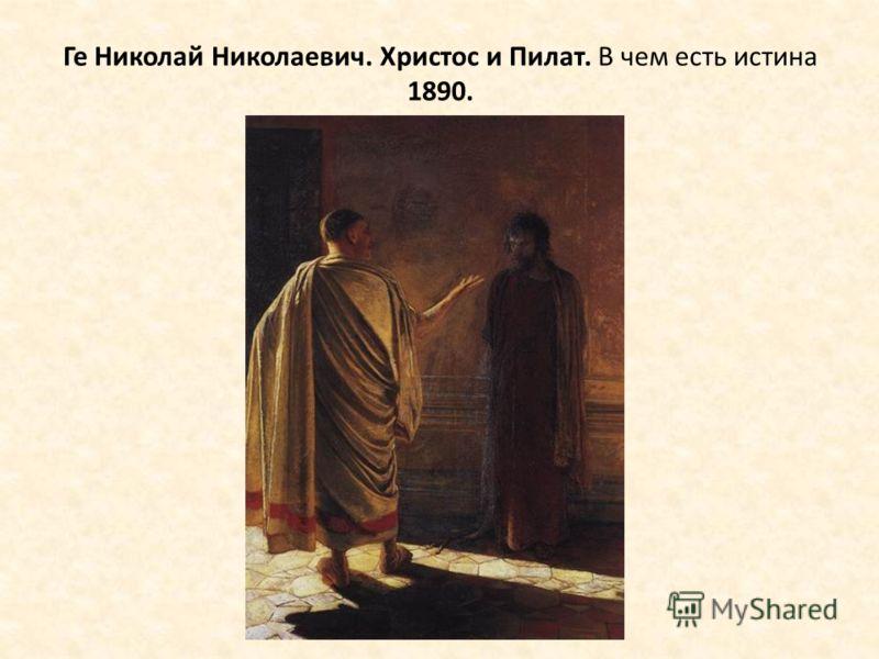 Ге Николай Николаевич. Христос и Пилат. В чем есть истина 1890.