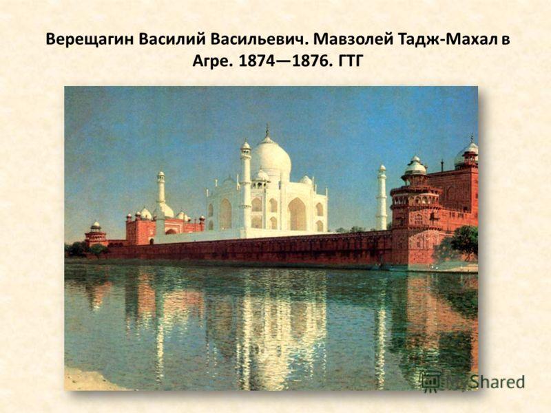 Верещагин Василий Васильевич. Мавзолей Тадж-Махал в Агре. 18741876. ГТГ