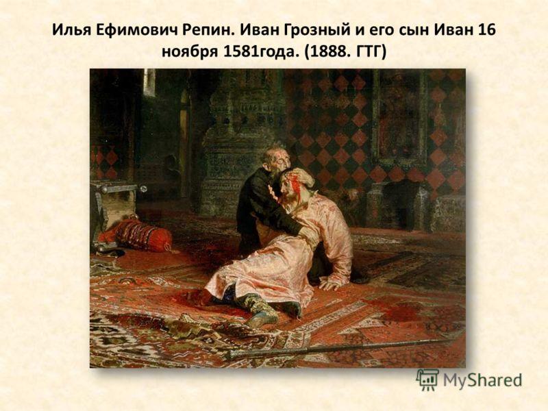 Илья Ефимович Репин. Иван Грозный и его сын Иван 16 ноября 1581года. (1888. ГТГ)