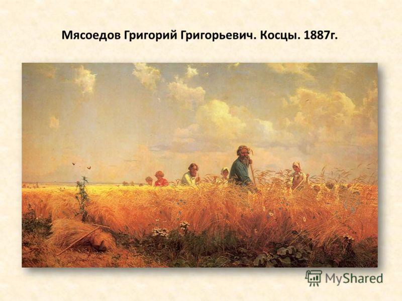 Мясоедов Григорий Григорьевич. Косцы. 1887г.