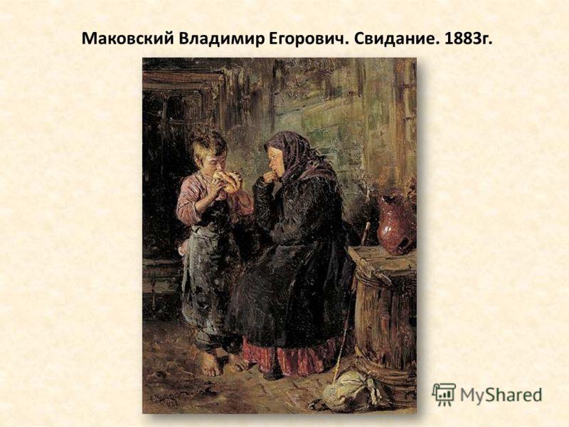 Маковский Владимир Егорович. Свидание. 1883г.