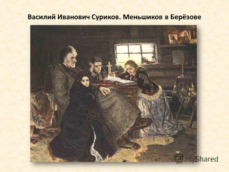 Василий Иванович Суриков. Меньшиков в Берёзове