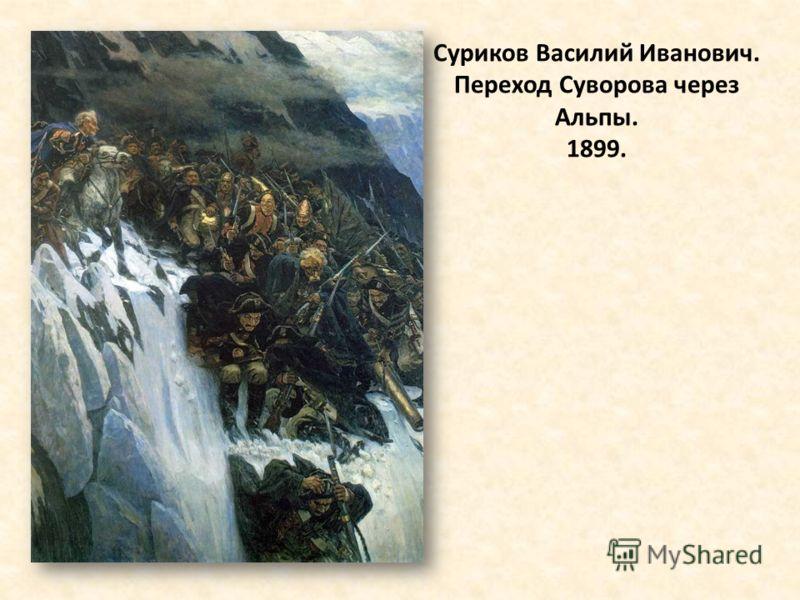 Суриков Василий Иванович. Переход Суворова через Альпы. 1899.