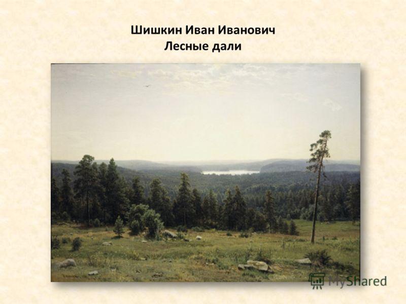 Шишкин Иван Иванович Лесные дали