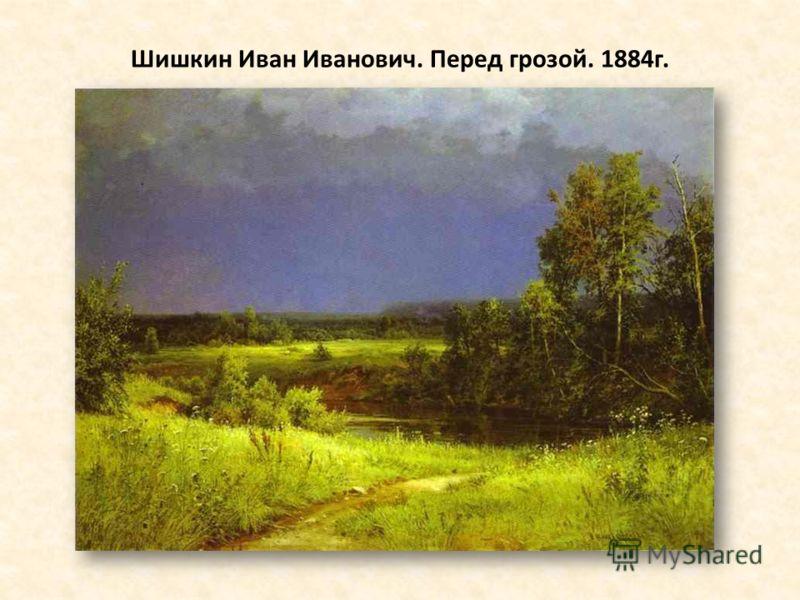 Шишкин Иван Иванович. Перед грозой. 1884г.