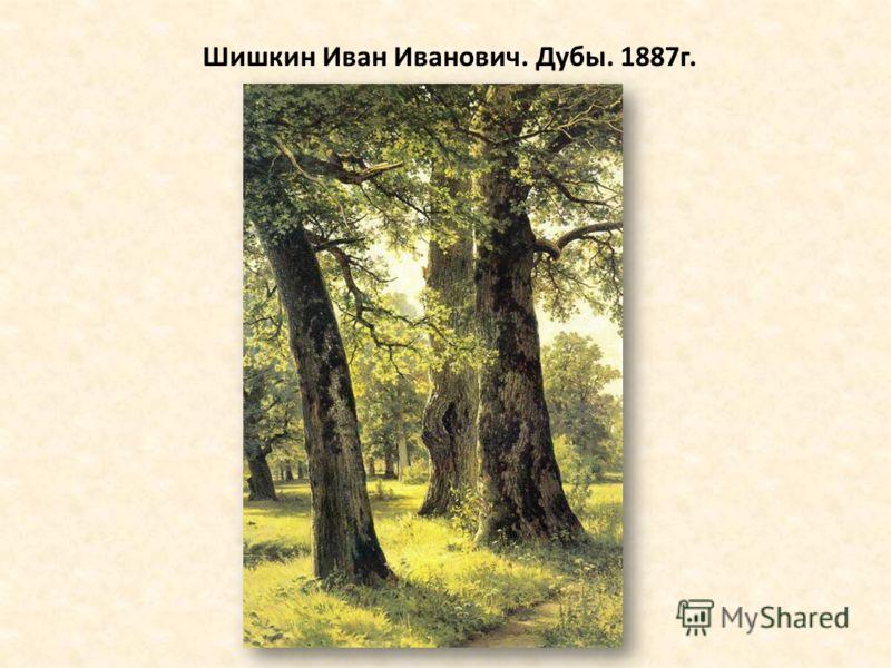 Шишкин Иван Иванович. Дубы. 1887г.