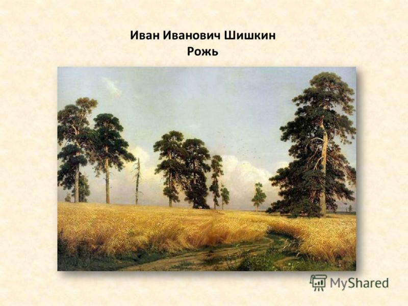 Иван Иванович Шишкин Рожь