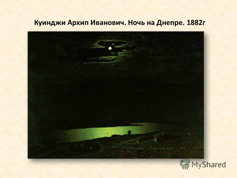 Куинджи Архип Иванович. Ночь на Днепре. 1882г