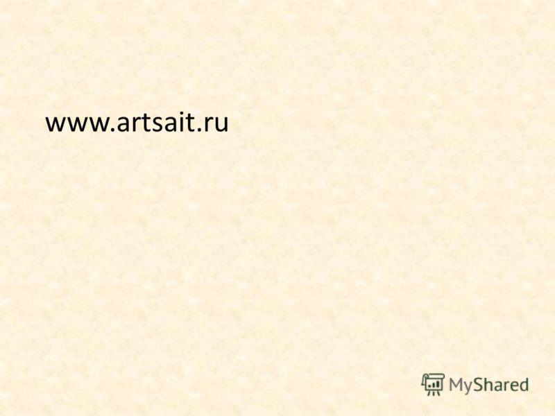 www.artsait.ru