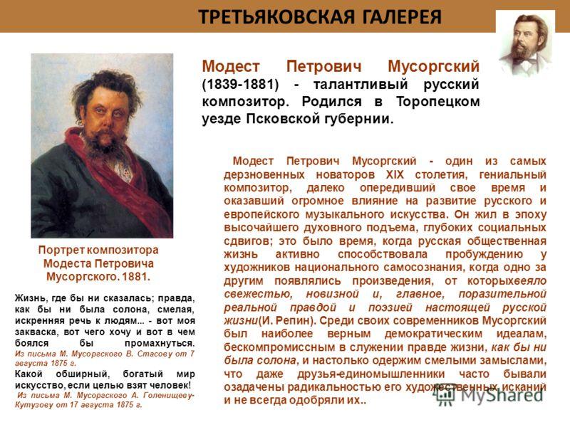 Модест Петрович Мусоргский - один из самых дерзновенных новаторов XIX столетия, гениальный композитор, далеко опередивший свое время и оказавший огромное влияние на развитие русского и европейского музыкального искусства. Он жил в эпоху высочайшего д