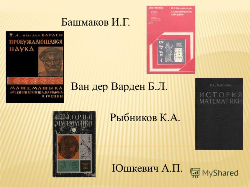 Башмаков И.Г. Ван дер Варден Б.Л. Рыбников К.А. Юшкевич А.П.