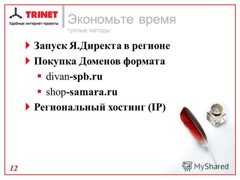 Экономьте время тухлые методы 12 Запуск Я.Директа в регионе Покупка Доменов формата divan-spb.ru shop-samara.ru Региональный хостинг (IP)
