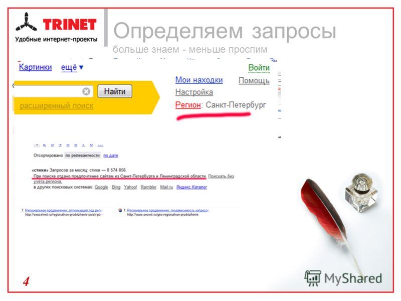 Определяем запросы больше знаем - меньше проспим ГЗ или ГНЗ? Фильтр региона Переключатель регионов в Яндексе Панель webmaster Интернет сервисы Внимательный осмотр 4