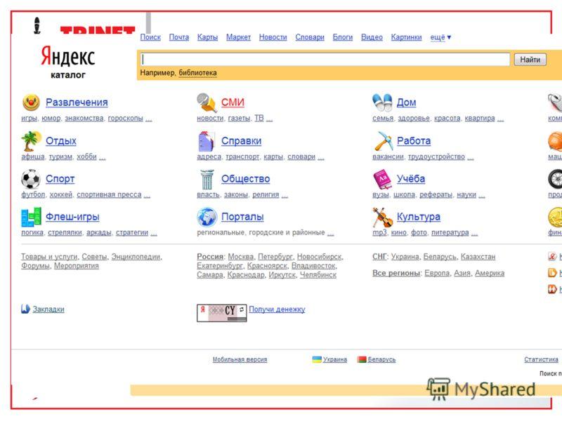 Как Яндекс определяет регион?. Я.Вебмастер География сайта> Регион сайта География сайта> Адреса и организации Я.Каталог Проверка привязки региона: http://bar-navig.yandex.ru/u?show=31&url=http://www. ссылка.ru 9