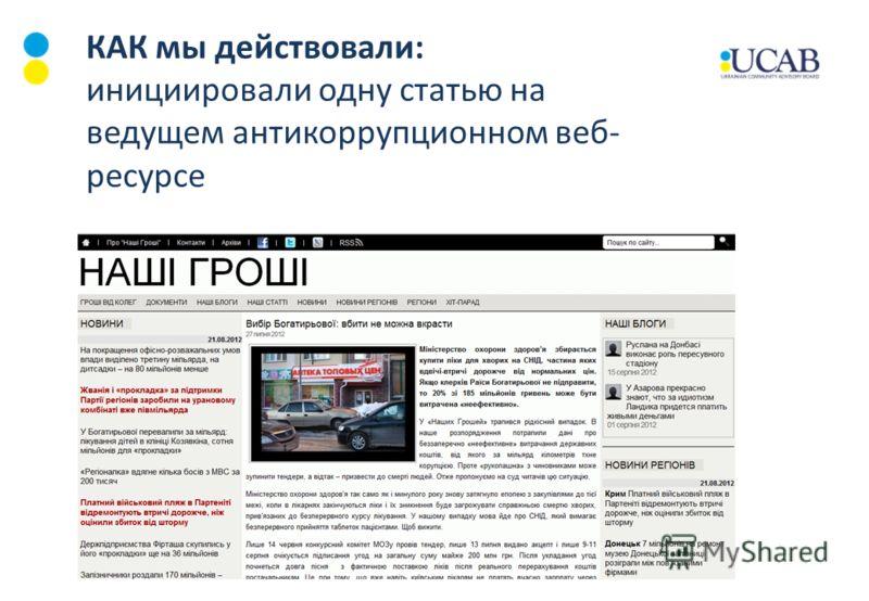 КАК мы действовали: инициировали одну статью на ведущем антикоррупционном веб- ресурсе