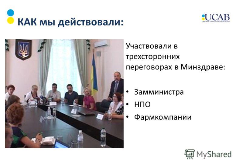 КАК мы действовали: Участвовали в трехсторонних переговорах в Минздраве: Замминистра НПО Фармкомпании