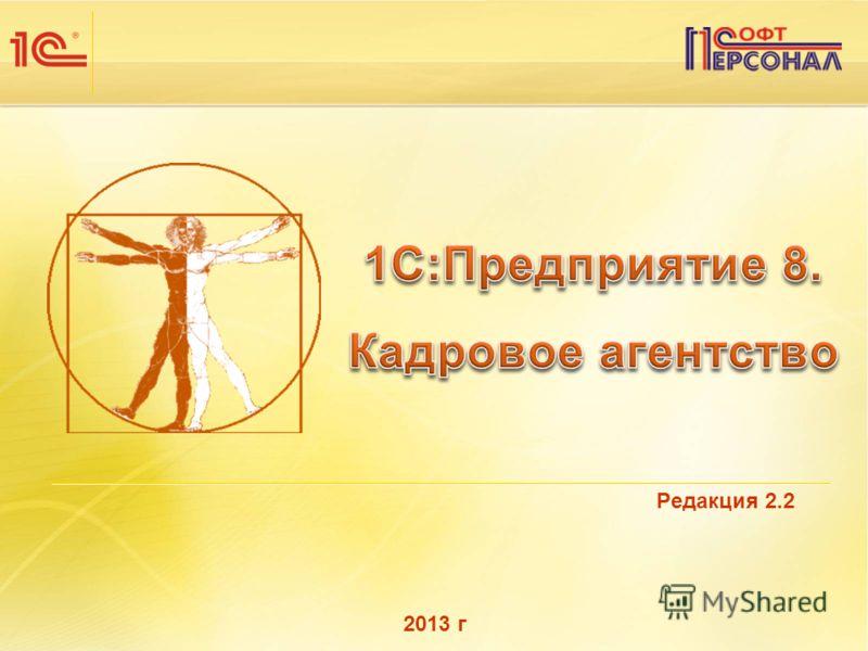 Редакция 2.2 2013 г