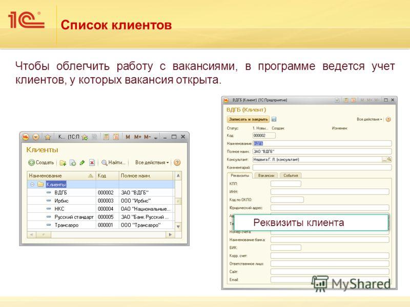 Список клиентов Чтобы облегчить работу с вакансиями, в программе ведется учет клиентов, у которых вакансия открыта. Реквизиты клиента