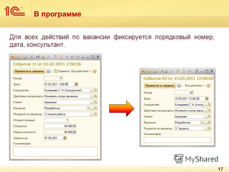 В программе 17 Для всех действий по вакансии фиксируется порядковый номер, дата, консультант.