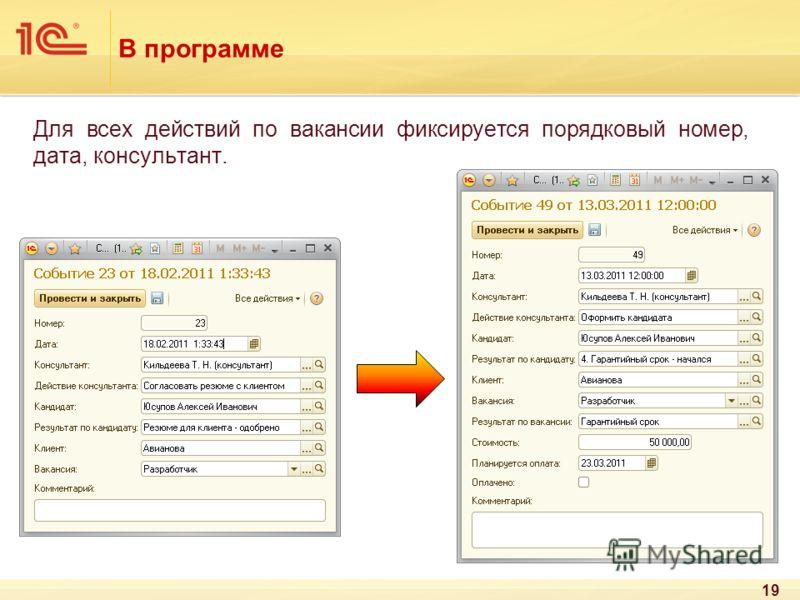 В программе 19 Для всех действий по вакансии фиксируется порядковый номер, дата, консультант.