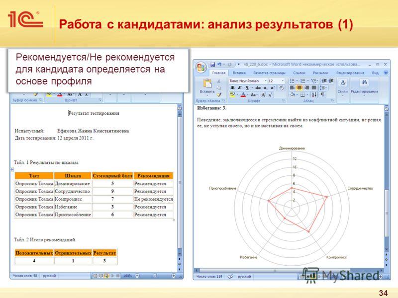 Работа с кандидатами: анализ результатов (1) Рекомендуется/Не рекомендуется для кандидата определяется на основе профиля 34