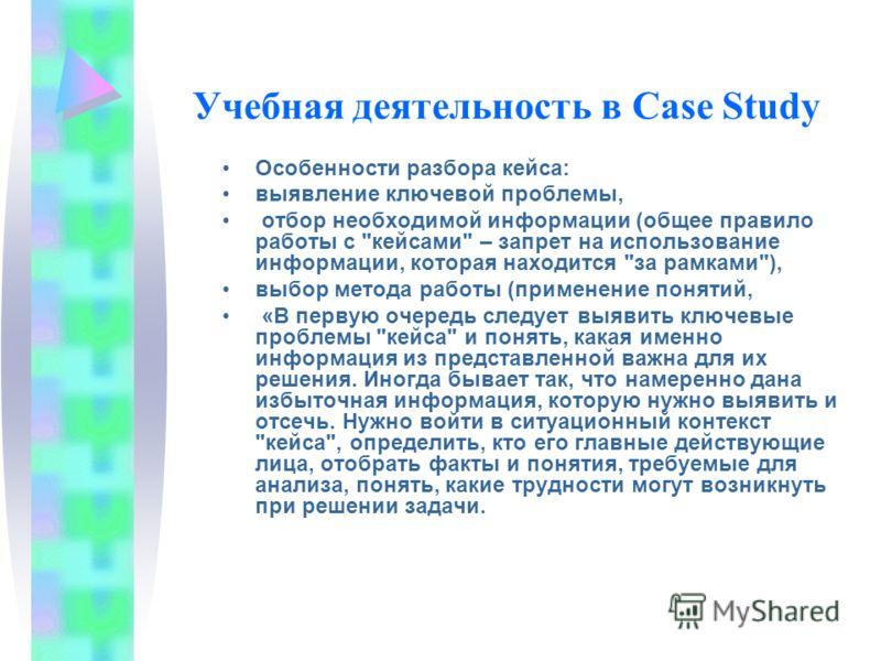 Учебная деятельность в Case Study Особенности разбора кейса: выявление ключевой проблемы, отбор необходимой информации (общее правило работы с