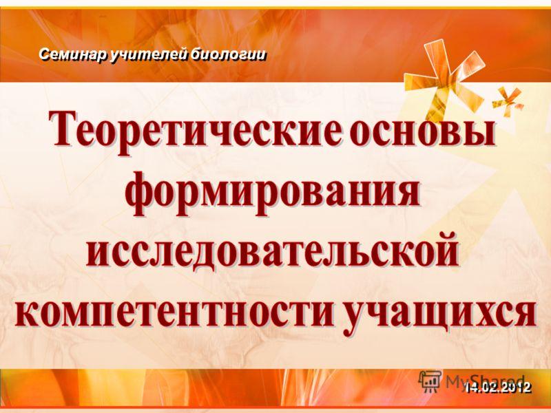 Семинар учителей биологии 14.02.2012