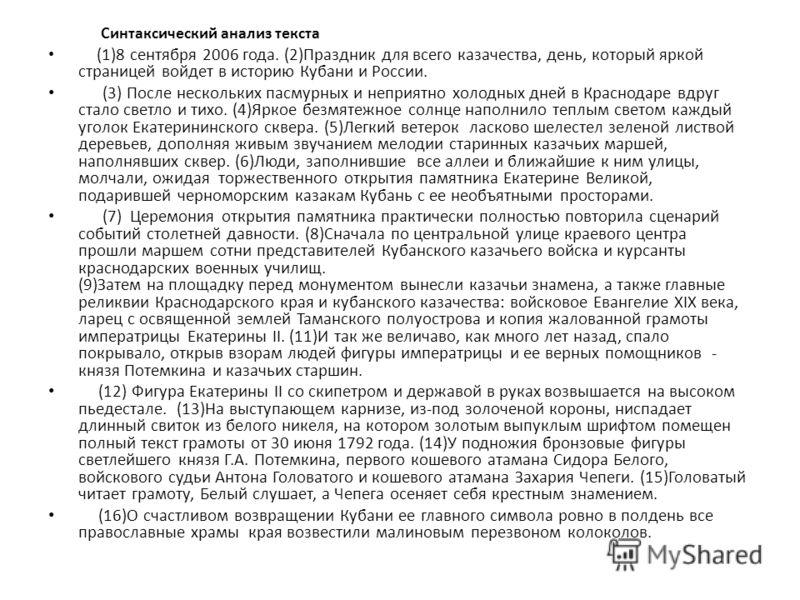 Синтаксический анализ текста (1)8 сентября 2006 года. (2)Праздник для всего казачества, день, который яркой страницей войдет в историю Кубани и России. (3) После нескольких пасмурных и неприятно холодных дней в Краснодаре вдруг стало светло и тихо. (