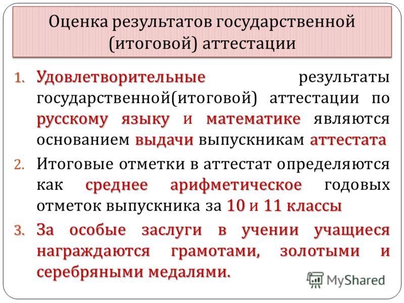 Оценка результатов государственной ( итоговой ) аттестации 1. Удовлетворительные русскому языку математике выдачиаттестата 1. Удовлетворительные результаты государственной ( итоговой ) аттестации по русскому языку и математике являются основанием выд