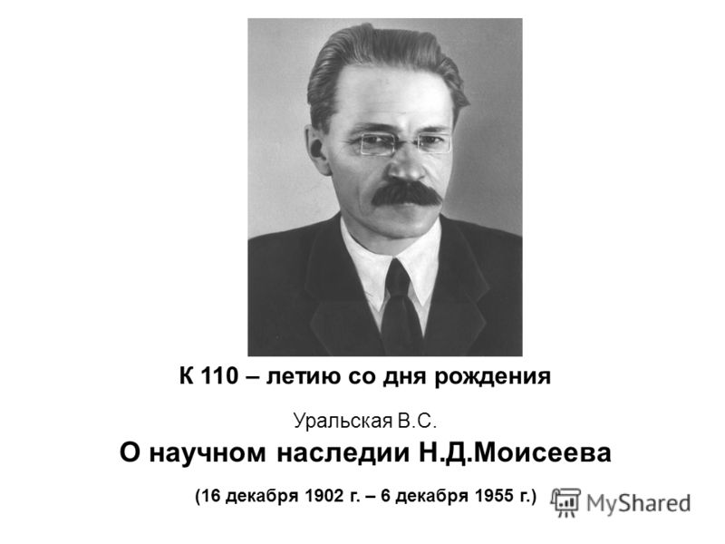 К 110 – летию со дня рождения Уральская В.С. О научном наследии Н.Д.Моисеева (16 декабря 1902 г. – 6 декабря 1955 г.)