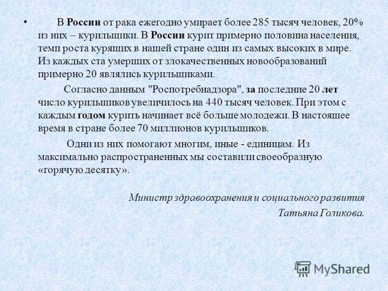В России от рака ежегодно умирает более 285 тысяч человек, 20% из них – курильщики. В России курит примерно половина населения, темп роста курящих в нашей стране один из самых высоких в мире. Из каждых ста умерших от злокачественных новообразований п