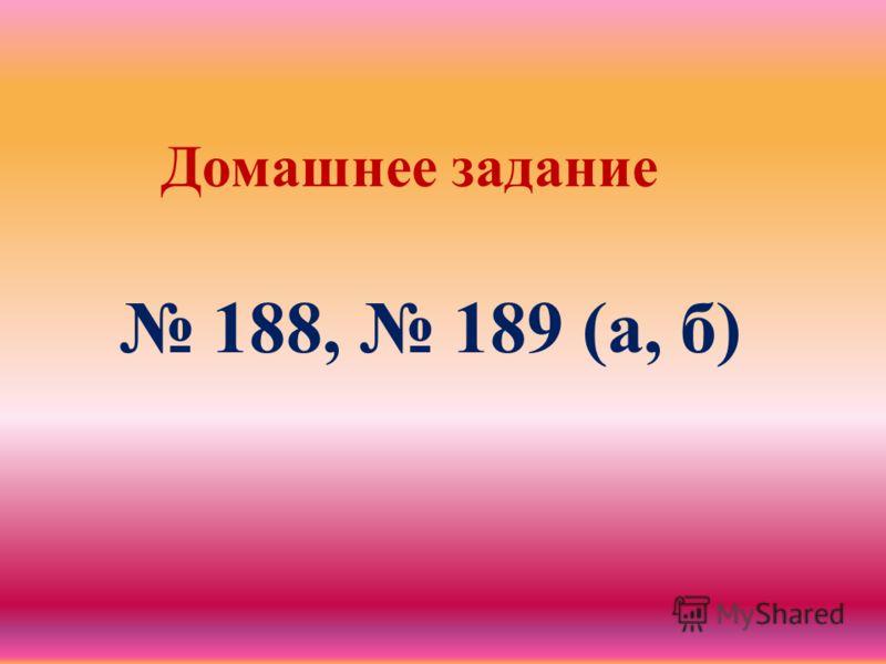 Домашнее задание 188, 189 (а, б)