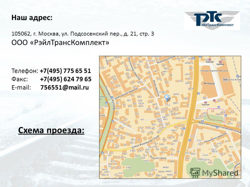 Наш адрес: 105062, г. Москва, ул. Подсосенский пер., д. 21, стр. 3 ООО «РэйлТрансКомплект» Телефон: +7(495) 775 65 51 Факс: +7(495) 624 79 65 E-mail: 756551@mail.ru Схема проезда: