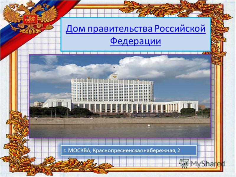 Дом правительства Российской Федерации г. МОСКВА, Краснопресненская набережная, 2