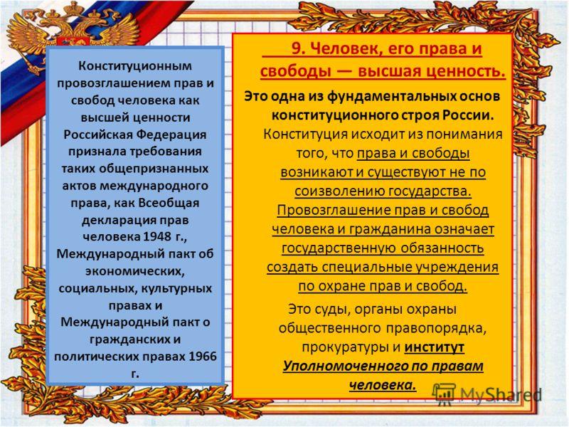Конституционным провозглашением прав и свобод человека как высшей ценности Российская Федерация признала требования таких общепризнанных актов международного права, как Всеобщая декларация прав человека 1948 г., Международный пакт об экономических, с