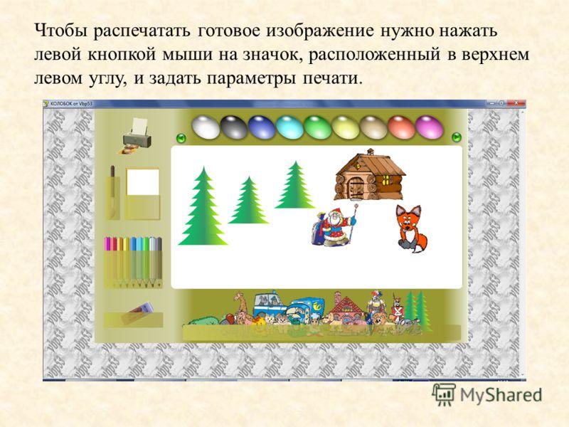 Чтобы распечатать готовое изображение нужно нажать левой кнопкой мыши на значок, расположенный в верхнем левом углу, и задать параметры печати.