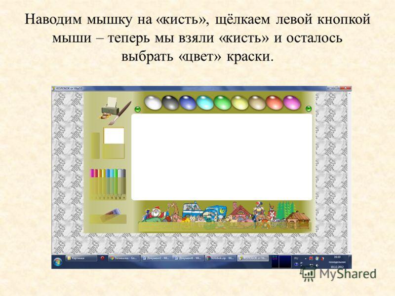 Наводим мышку на «кисть», щёлкаем левой кнопкой мыши – теперь мы взяли «кисть» и осталось выбрать «цвет» краски.