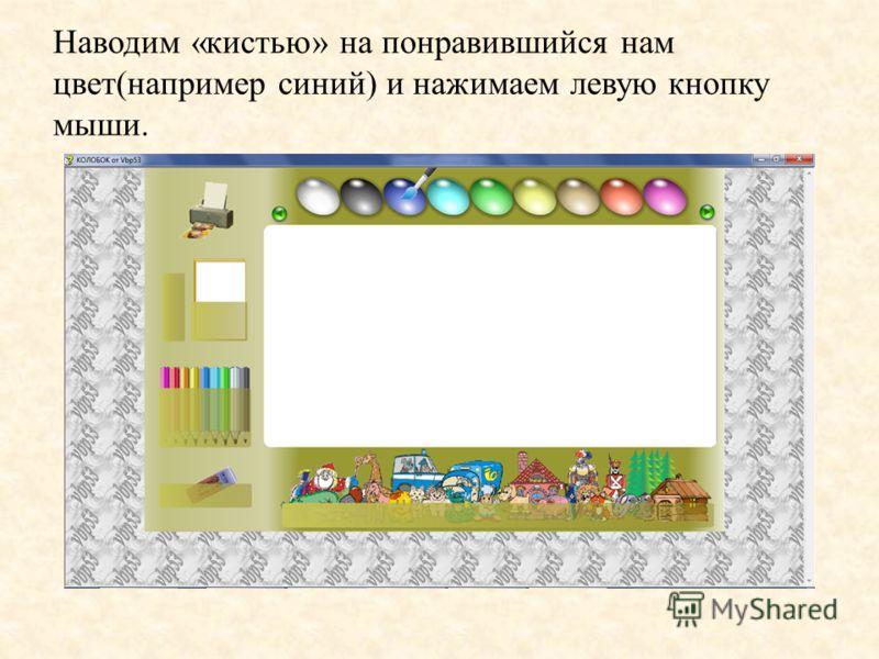 Наводим «кистью» на понравившийся нам цвет(например синий) и нажимаем левую кнопку мыши.